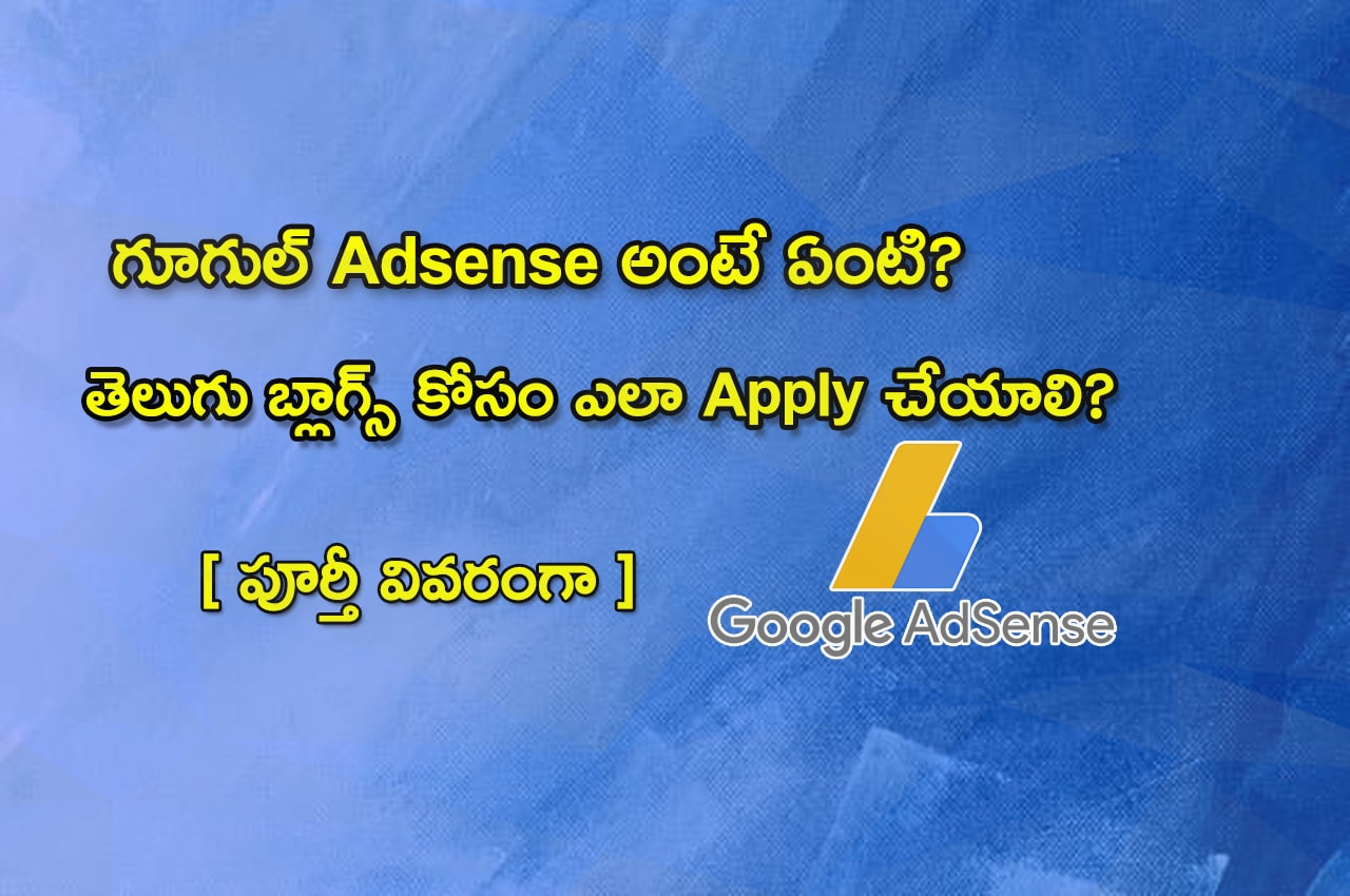 Google AdSense Telugu