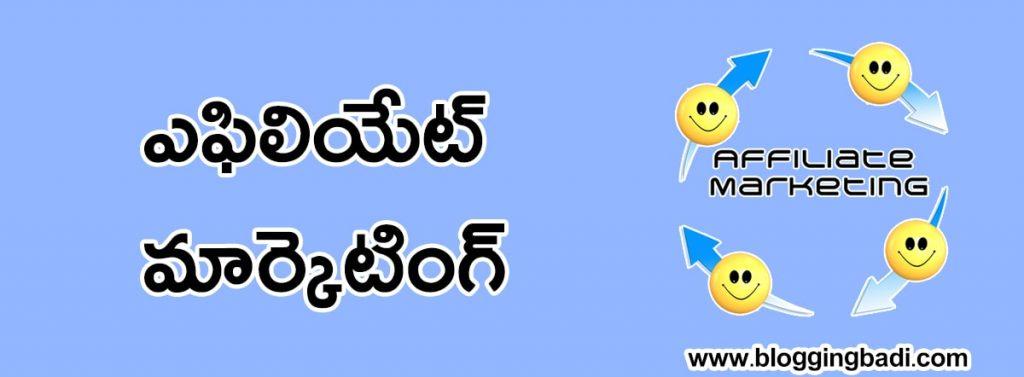Affiliate marketing in telugu