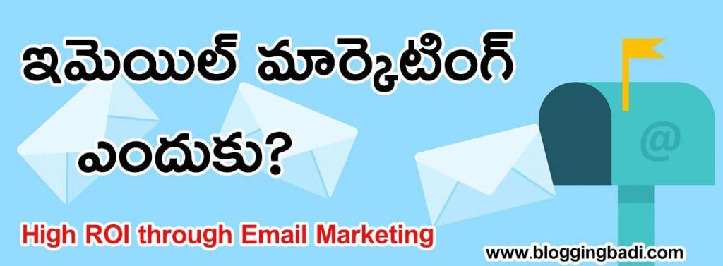 email marketing in telugu