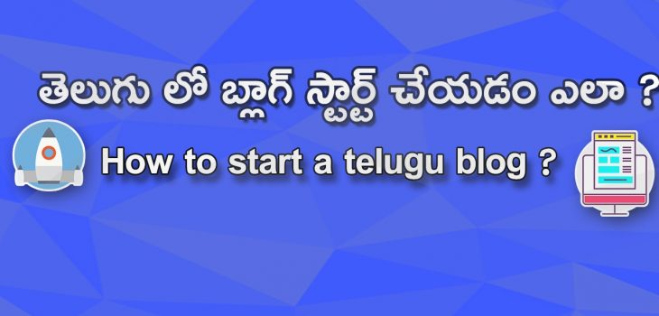 How to start a telugu blog