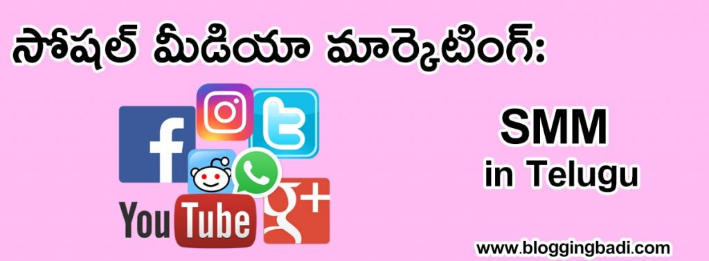 social media marketing in telugu