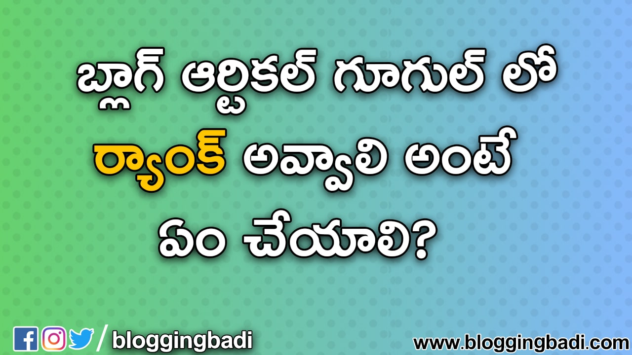 rank your article in telugu