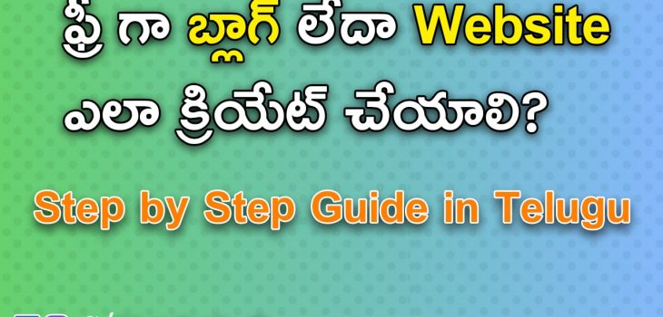 create free blog in telugu