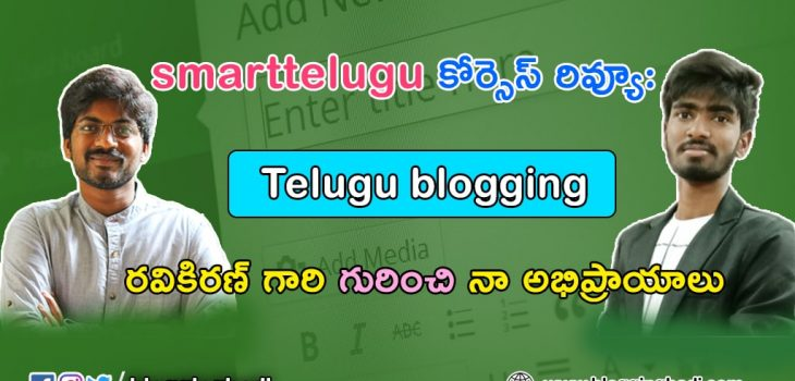 smarttelugu review by bloggingbadi