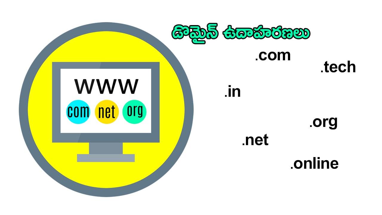 domain-guide-telugu